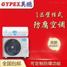 KFR-2.6F沈阳化工防腐空调