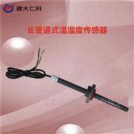 RS-WS-N01-9L长管道式温湿度变送器 (485型)