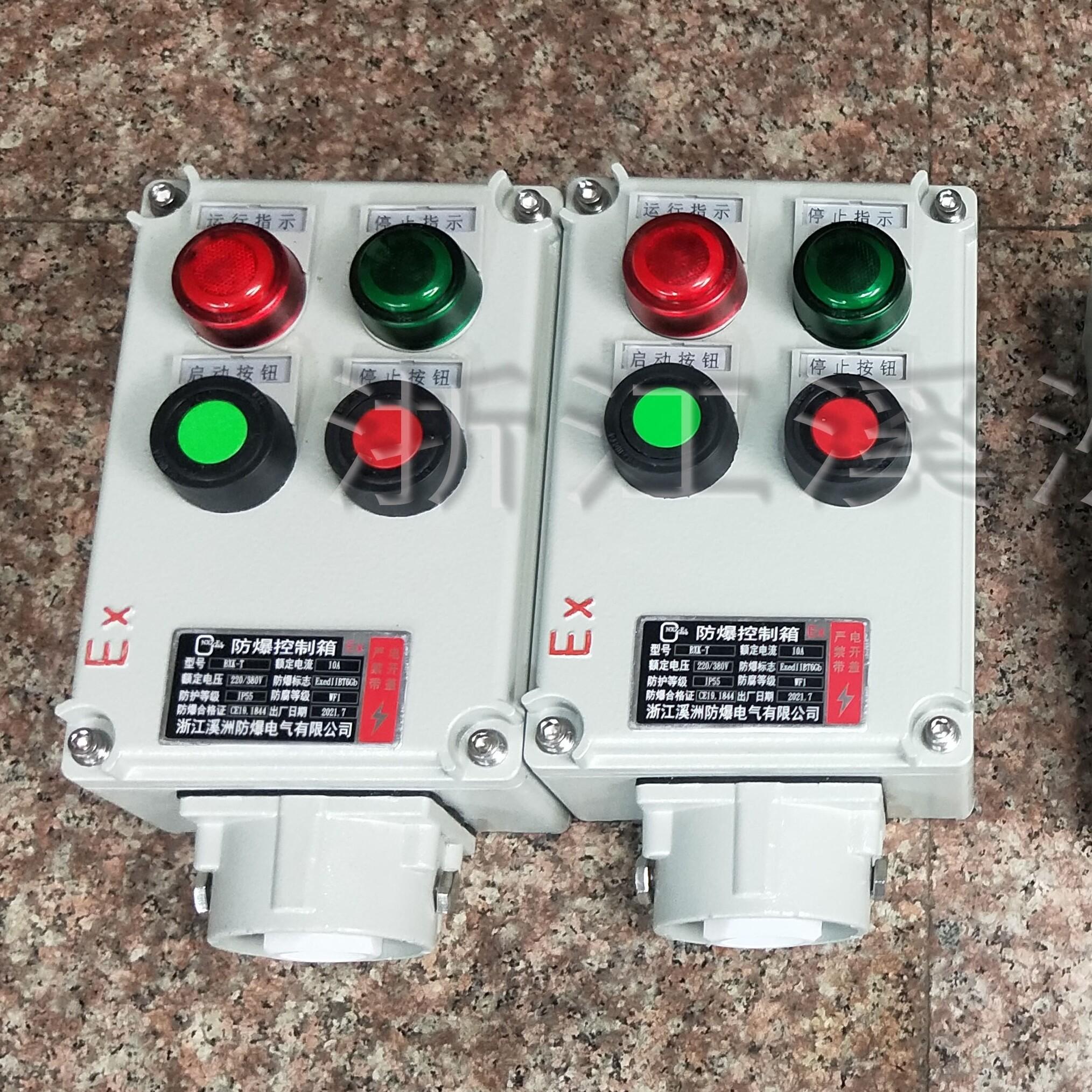 就地防爆按钮操作箱