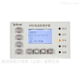 ARD3M-250安科瑞ARD3M智能电动机保护器电流规格250A