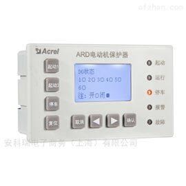 ARD3M-25安科瑞ARD3M智能电动机保护器电流规格25A