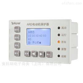ARD3M-100安科瑞ARD3M智能电动机保护器电流规格100A