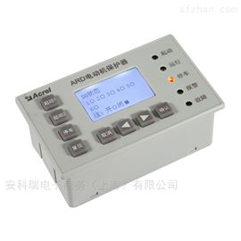 ARD3M-5安科瑞ARD3M智能电动机保护器电流规格5A