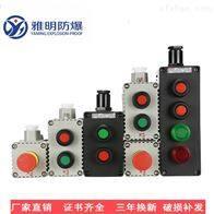 BZA8050-A2B1/B2/A2D1防爆防腐主令控制器