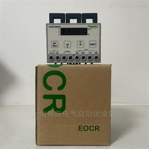 EOCR3E420-WRZ7施耐德Schneider电子继电器