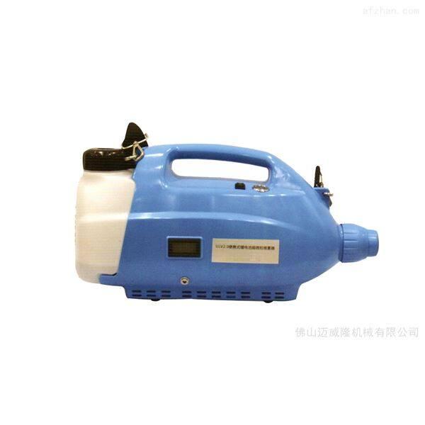 手提式锂电池低容量喷雾器ULV2.0消杀喷雾
