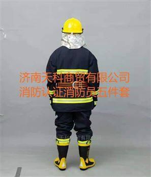 14款3C认证消防灭火防护服 5件套消防战斗服