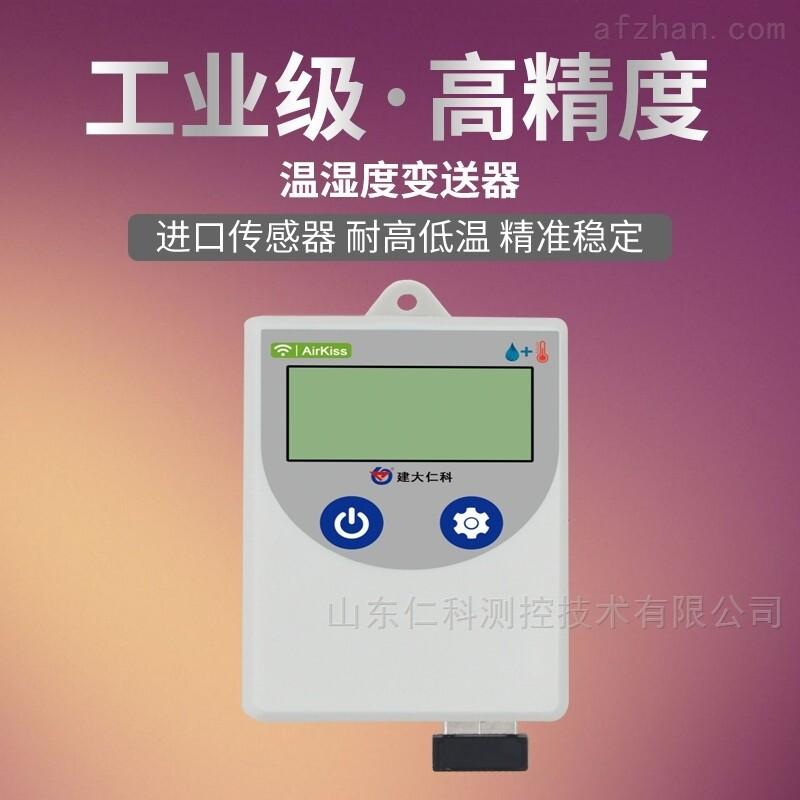 建大仁科 WiFi 温湿度记录仪自动监测