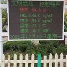 遼寧城鄉社區實時噪聲監測系統