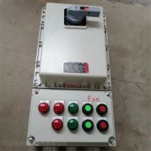 BQC电磁防爆起动箱