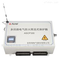 ASCP500-40B安科瑞ASCP500电气防火在线测试装置