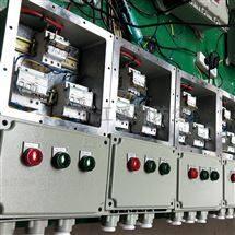 BXMD60A防爆照明动力配电箱