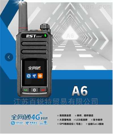 PST A6全网通4G对讲机