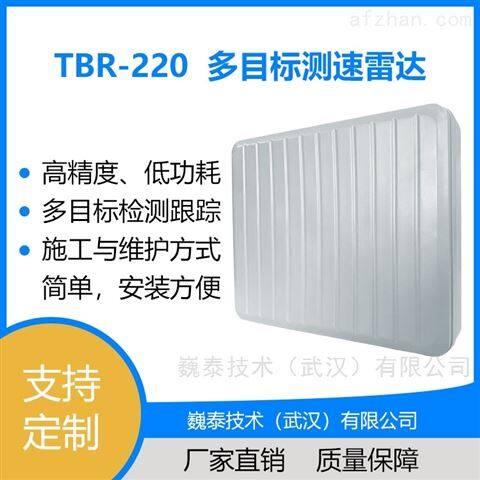 TBR-220多目标测速雷达
