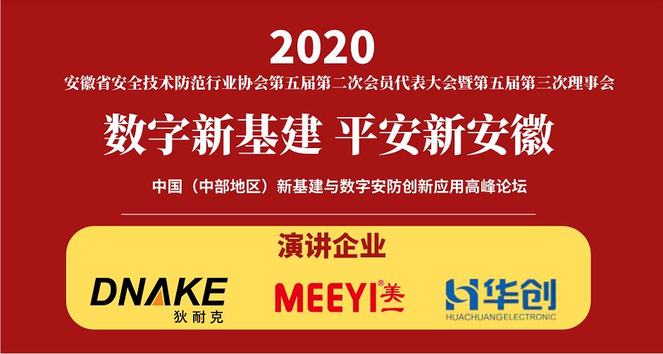 """数字新基建 平安新安徽""中国(中部地区)新基建与数字安防创新应用高峰论坛 主题演讲名单抢先看"