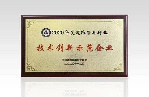 """路桥信息荣获全国道路停车行业""""技术创新示范企业""""称号"""