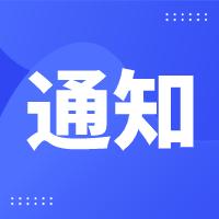 关于召开江西省安防协会第五届第四次会员代表大会暨2021新春年会的通知