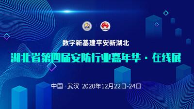 湖北省第四届安防行业嘉年华·在线展