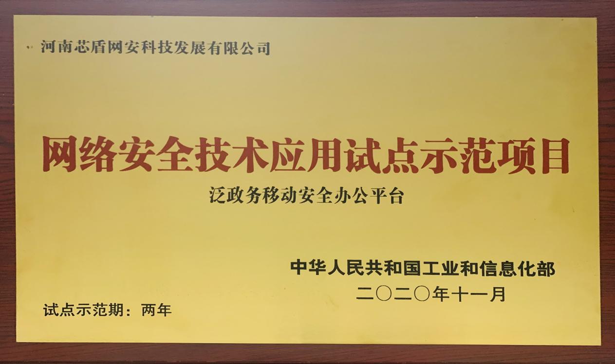 网络安全技术应用试点示范项目落地郑州高新区