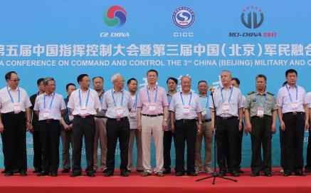 第九届中国指挥控制大会 暨中国(北京)军事智能技术装备博览会