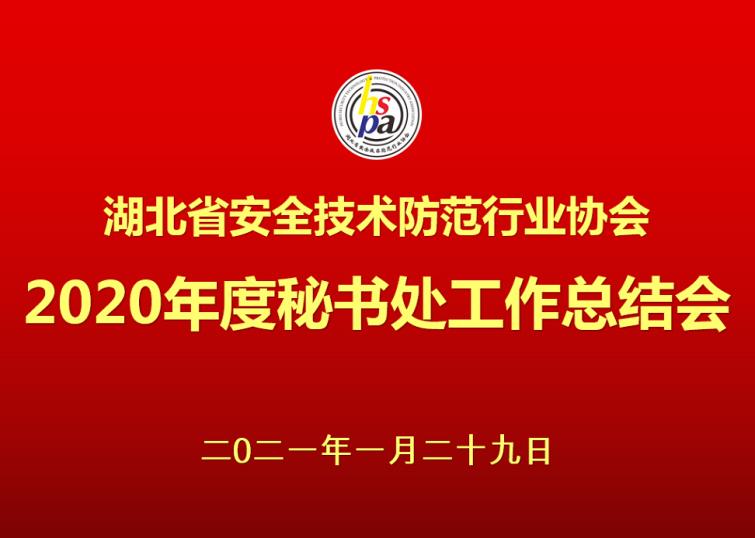 湖北安防協會成功召開2020年度秘書處工作總結會