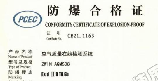 好消息!智易时代喜迎空气质量在线检测系统防爆合格证!