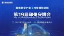 800 大厂品牌汇聚中原 2021第19届郑州安博会即将启幕