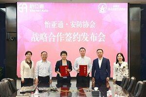 深圳市安全防范行业协会与怡亚通集团联手打造安防行业新生态