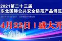 展會預告 | 4月22日-24日 狄耐克將盛裝亮相東北安博會!