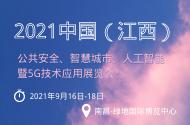 2021中国(江西)公共安全、智慧城市、人工智能暨5G技术应用展览会