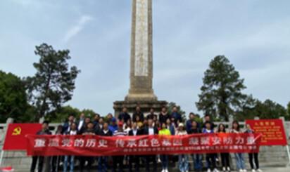 湖北安防协会党支部举行纪念建党100周年暨麻城红色之旅主题党日活动