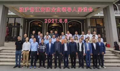 協同創新 繼往開來 —— 浙江駐滬安防企業領導人座談會在上海召開
