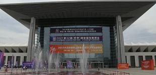 第十六届2021西安安博会圆满落幕