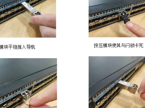 光纤通信系统中光模块使用过程中需要注意什么?