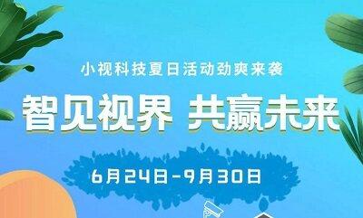 """小视科技智慧视觉峰会南京站亮点抢""""鲜""""看"""