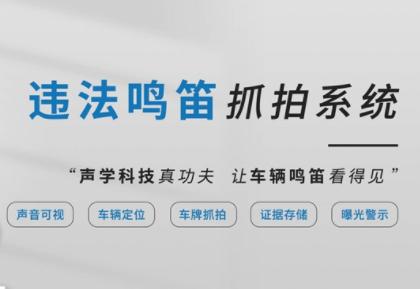 清听聲學機動(dong)車鳴笛抓(zhua)拍(pai)系統chang) 話蠢 染(ran)妥zhua)拍(pai)邯硕大,精準(zhun)高效