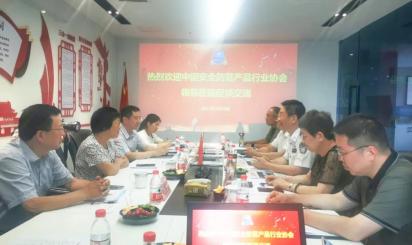 中安協領導蒞臨安徽安防協會調研 省公安廳領導出席