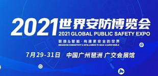 """2021世界安防博览会:聚焦智慧警务 建设""""平安中国"""""""
