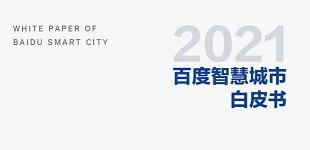 百度首发《智慧城市白皮书(2021)》