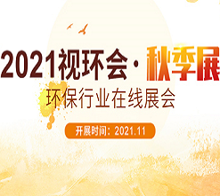 2021视环会●秋季展