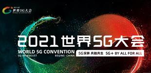 2021世界5G大会成功举办