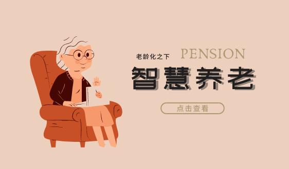 处于深度老龄化边缘 亟需发展智慧养老产业