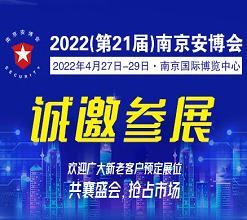 2022(第21届)南京安博会