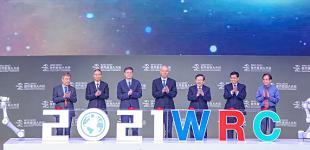 2021世界机器人大会在京开幕
