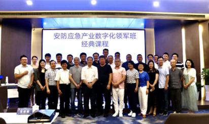 浙安协安防应急产业数字化领军班九月课程小记