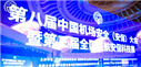 直击第八届中国机场安全大会 瑞为技术带您云逛展