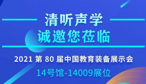 邀请函 | 清听声学诚邀您莅临2021第80届中国教育装备展示会