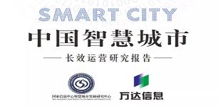《中国智慧城市长效运营研究报告(2021)》正式发布