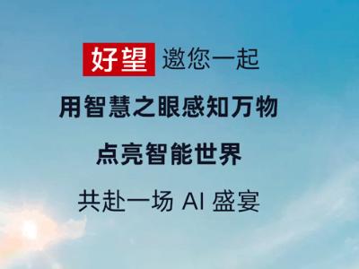 深圳安博会︱华为好望邀您共赴一场AI盛宴