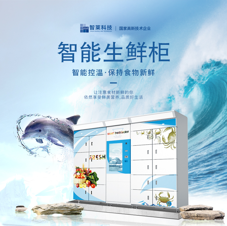 厂家直销 保鲜冷藏柜  批发价出售 量大价优 可定制 生鲜柜样式多示例图1